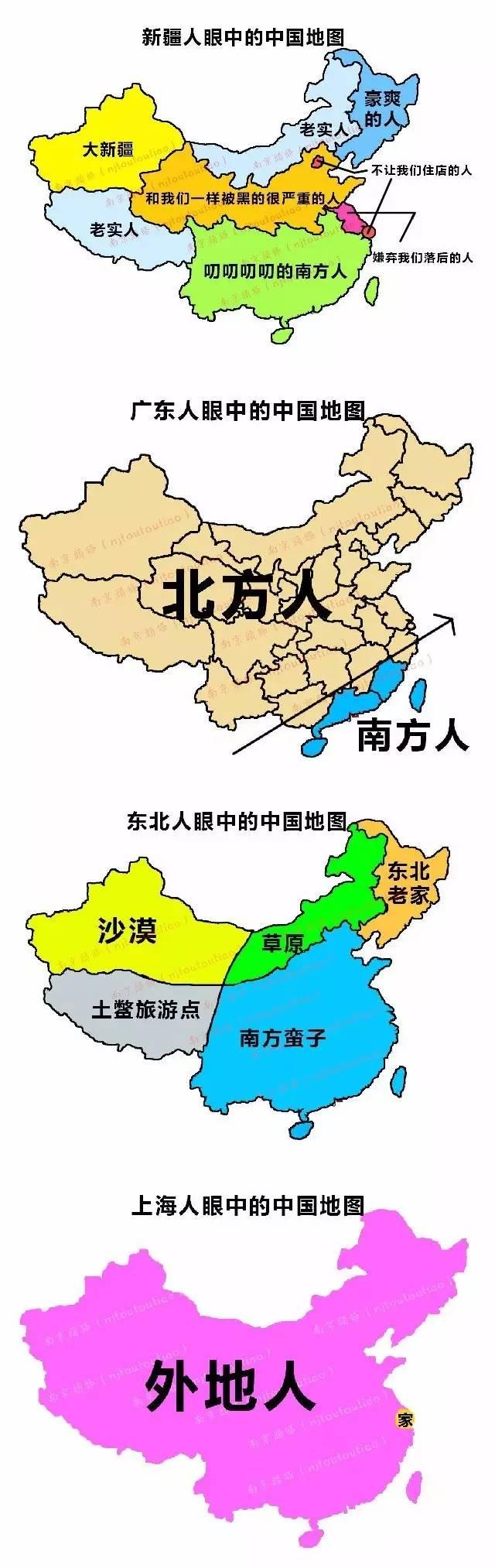 各省份人眼中的中国地图!原来他们这样看福建人.我不服!