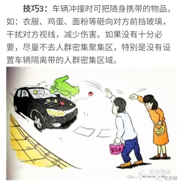 最后,如果不幸遇到恐怖分子驾车冲撞,牢记这3个技巧,能救命: 责任
