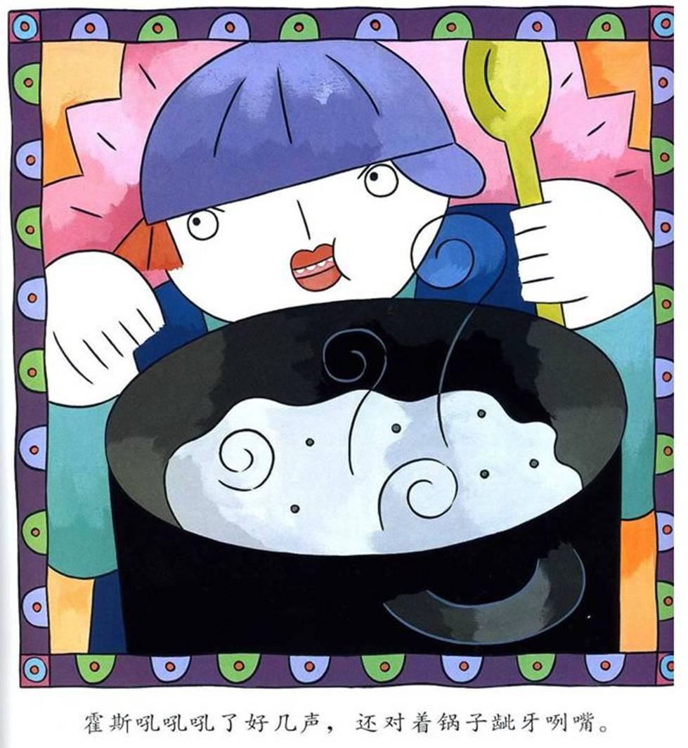 《生气汤》幼儿园推荐儿童绘本  内页分享 在线观看-第21张图片-58绘本网-专注儿童绘本批发销售。