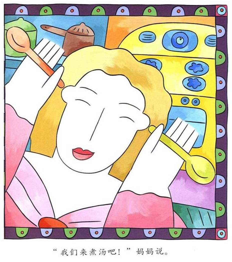 《生气汤》幼儿园推荐儿童绘本  内页分享 在线观看-第14张图片-58绘本网-专注儿童绘本批发销售。