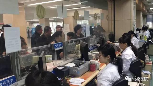 北京医院财务人不仅在窗口里收费,还把服务延