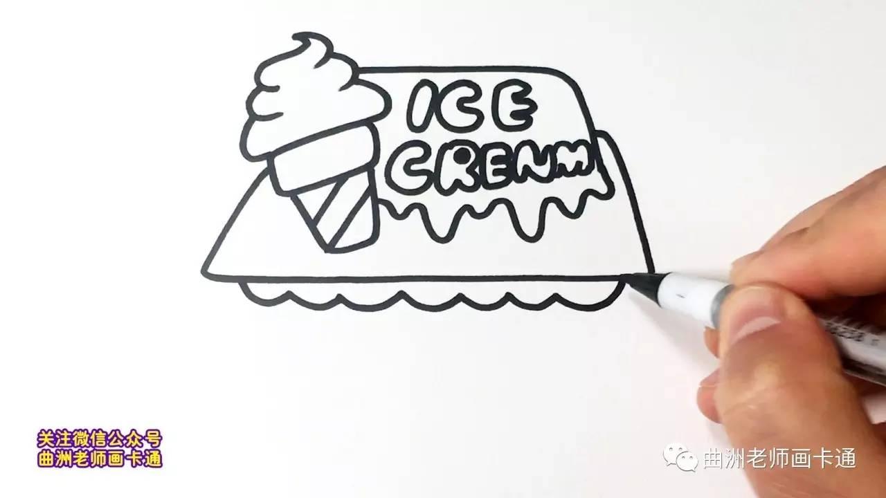 师画卡通 少儿简笔画系列 冰淇淋店,大宁去香港做胎儿性别鉴定 -大