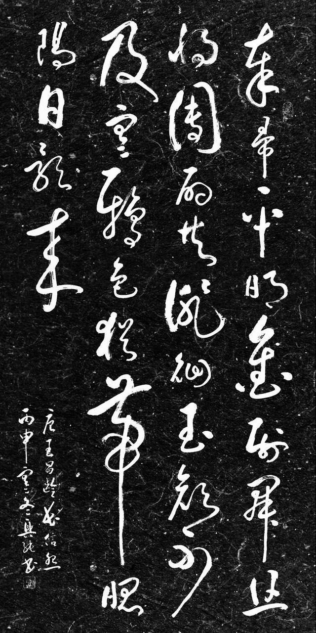 王昌龄(长信怨)书法名家张兴纯书法草书字帖