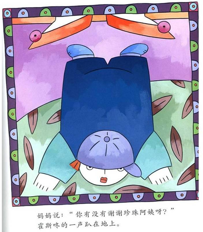 《生气汤》幼儿园推荐儿童绘本  内页分享 在线观看-第13张图片-58绘本网-专注儿童绘本批发销售。