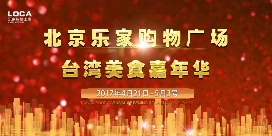 亚洲美食节北京门票图片