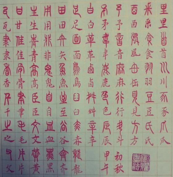 五、篆书代表人物及代表作:   篆书代表人物首推秦小篆的创作人李斯