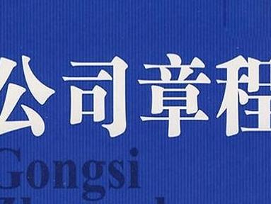 宋清辉:防范恶意收购可在修改公司章程上下功夫