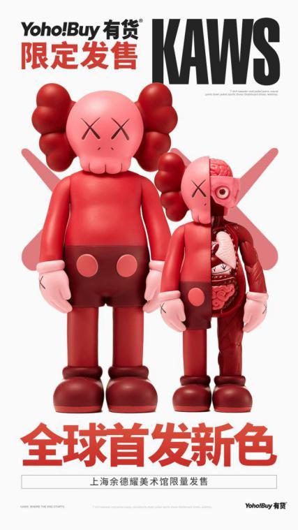 全球首发!有货发售KAWS新款红色公仔