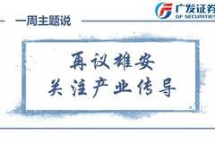 """【广发策略】再议雄安,如何把握产业传导逻辑?——一周""""主题说""""4月第3期"""