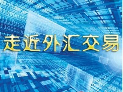 中国-账户入金金额或可作为交易保证金