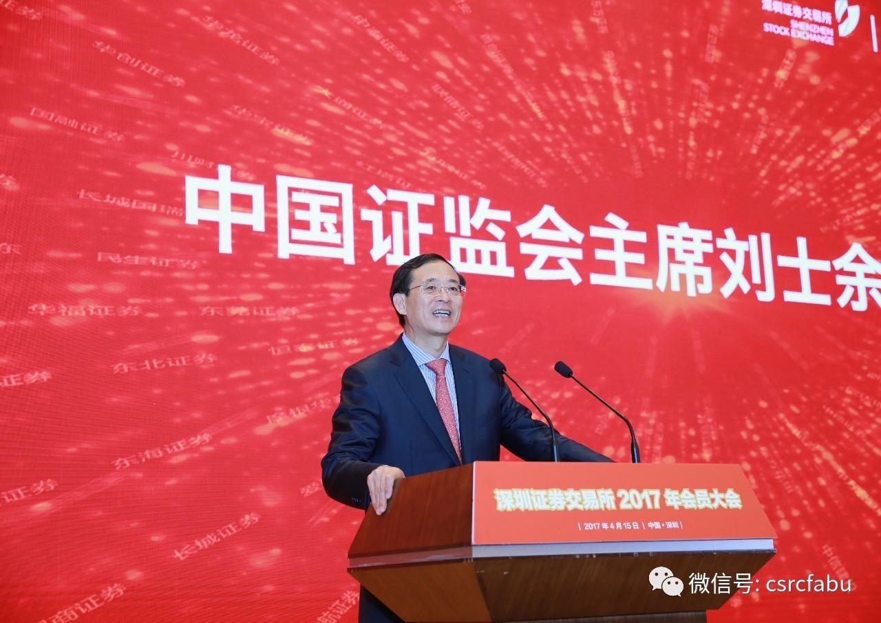 刘士余主席在深圳证券交易所2017年会员大会上的致辞