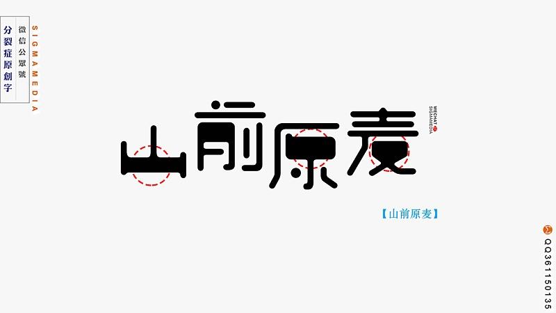 字体设计9种常用手法
