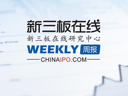 """新三板周报:雄安新区争取""""新三板""""等机构迁入"""