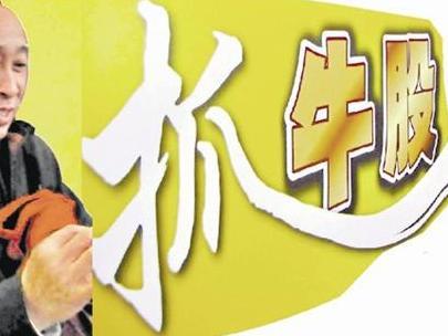 重磅消息:红阳能源 首创股份 华讯方舟 华夏幸福