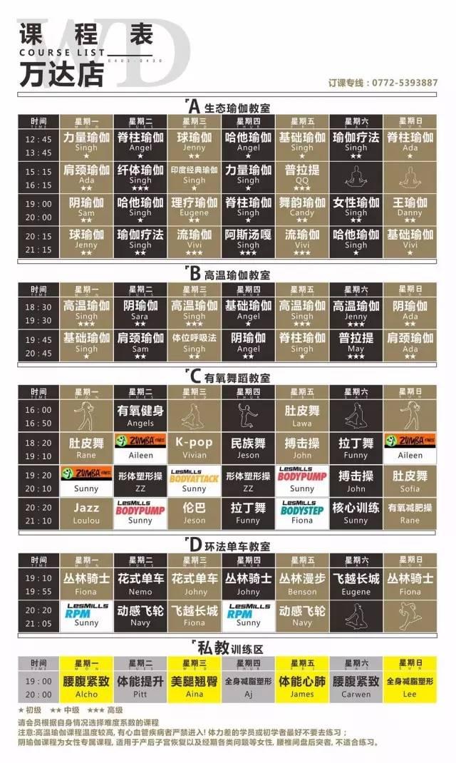 (上图为柳州万达店4月份课程表,仅供参考) 这么豪华的运动健身房,价格图片