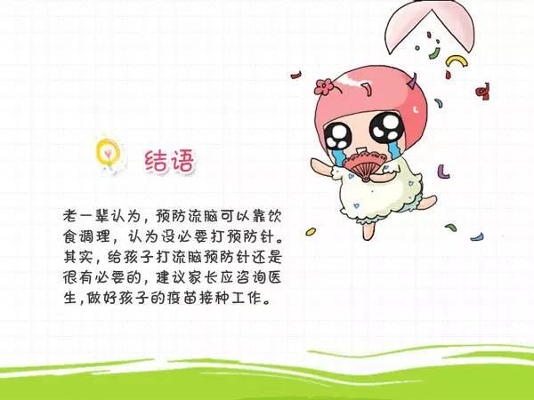 流腦主要感染對象_中國革命的主要對象_流腦主要感染對象