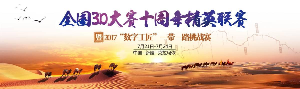 """关于举办""""全国3D大赛10周年精英联赛暨 2017'数"""
