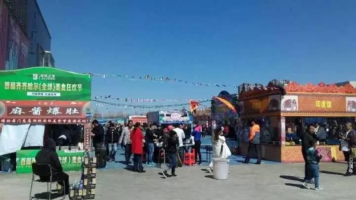 齐齐哈尔美食节 中汇城居然之家 部分图片