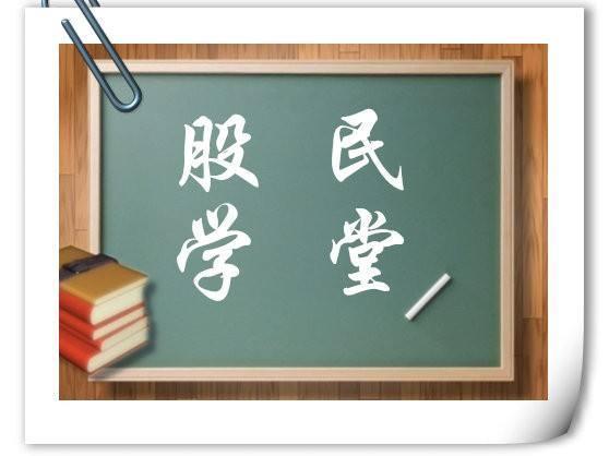 股民学堂:高手解套技术篇,做T绝技,百试百灵
