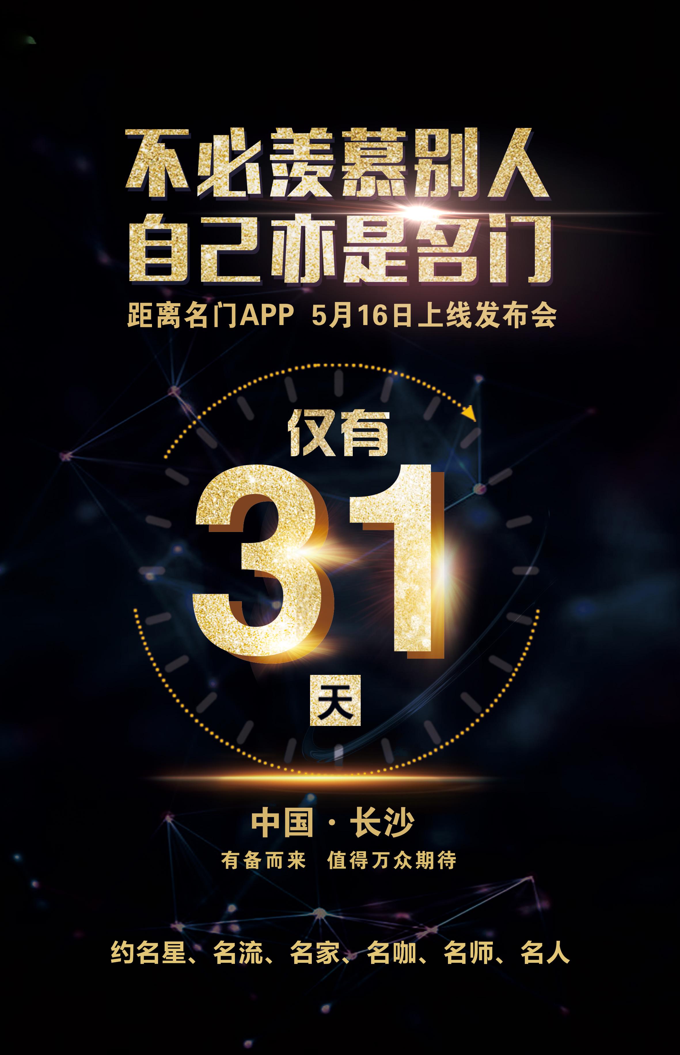 5.16中国·长沙名门APP发布会倒计时进行中_图1-6