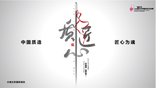 【重磅】中国内衣・匠心为魂・品质担当!