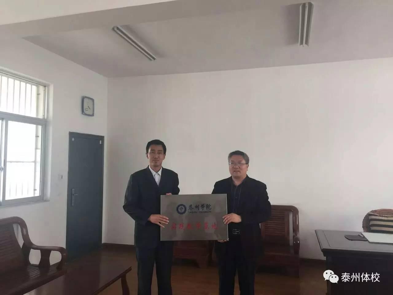 【合作】市体校与泰州学院举行教学实践基地签约挂牌仪式