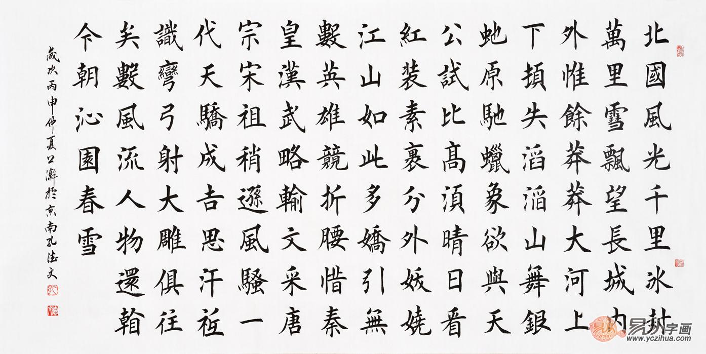 沁园春雪书法作品当代谁写的好 看看这几位书法家的亲笔真迹图片