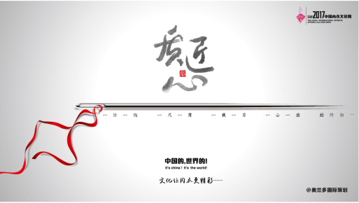 【重磅】中国内衣·匠心为魂·品质担当!