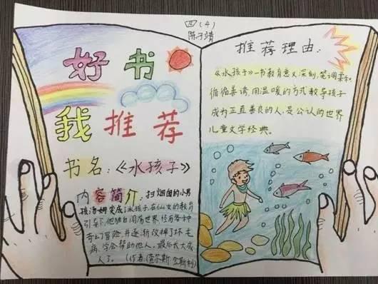 黄冈小学第七届语文月活动(二):手抄报推荐最具魅力图书