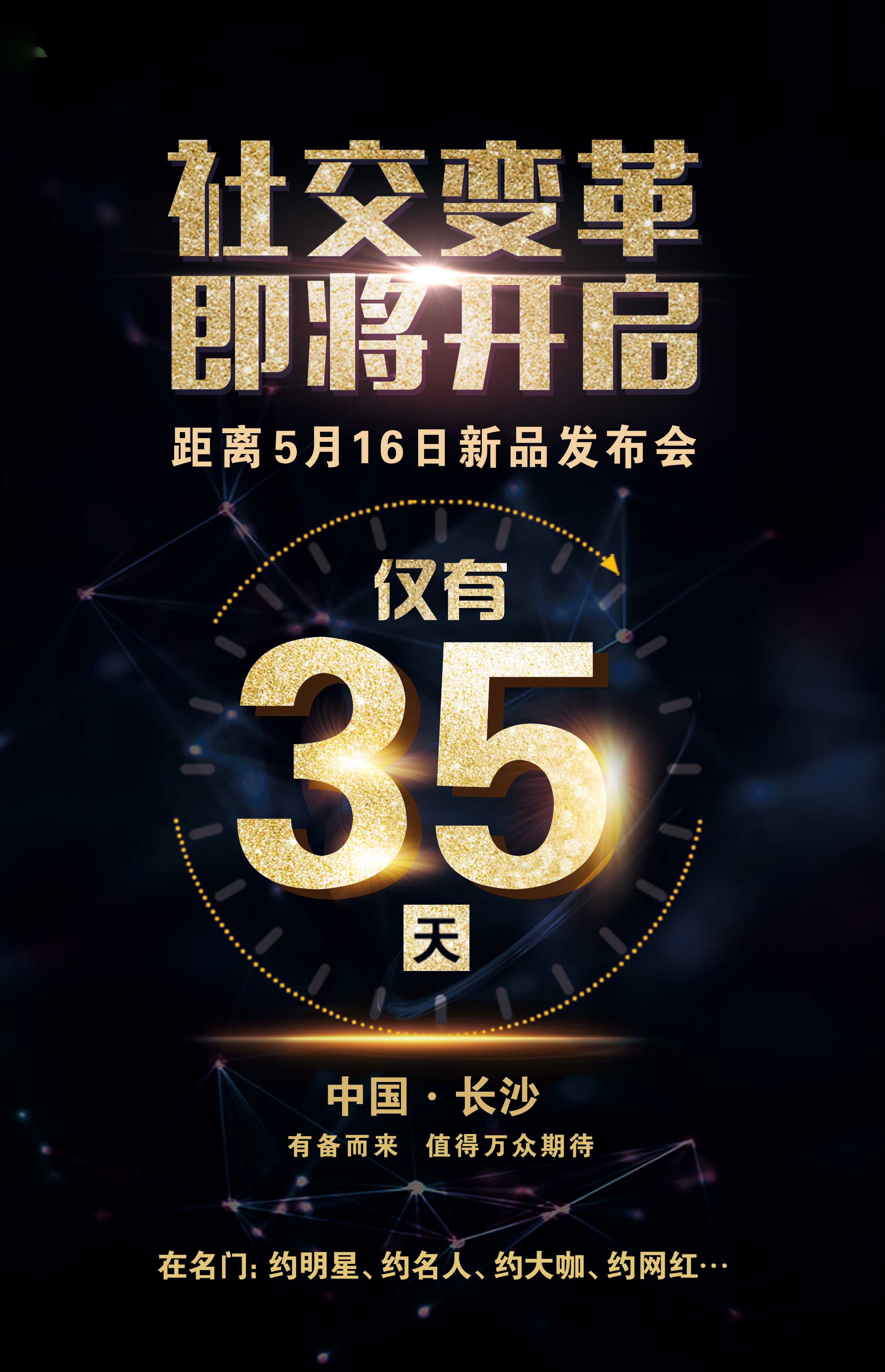 5.16中国·长沙名门APP发布会倒计时进行中_图1-2