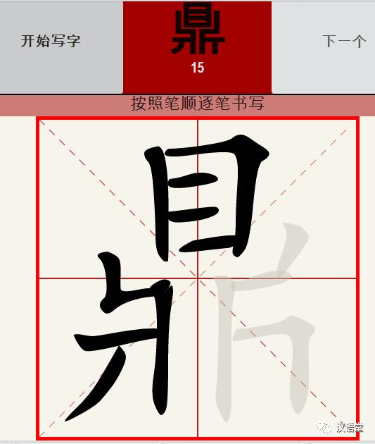 你的笔画 笔顺能得几分 汉字笔画 笔顺大测试 微信小程序