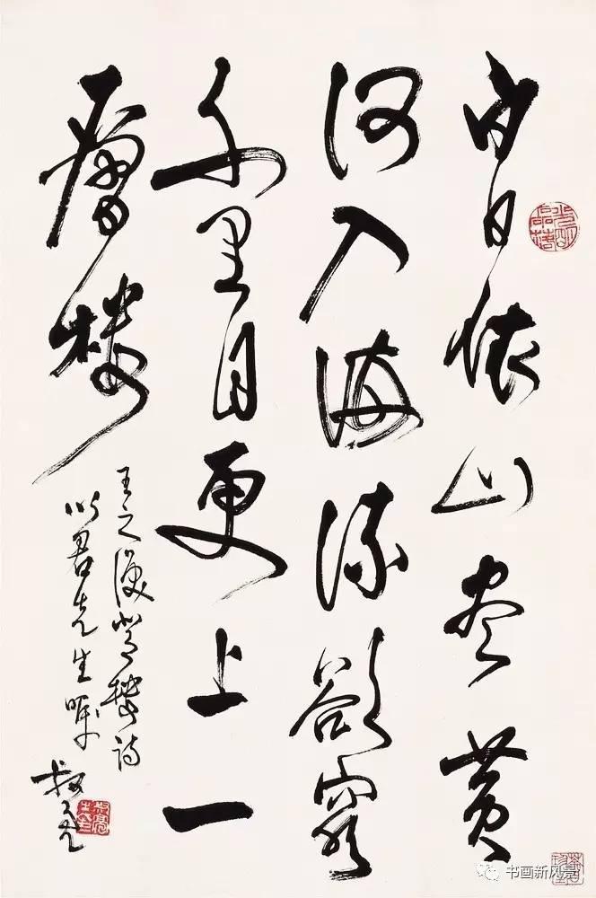 看看86版西游记片头题字作者,首届中国书协副主席的书法!