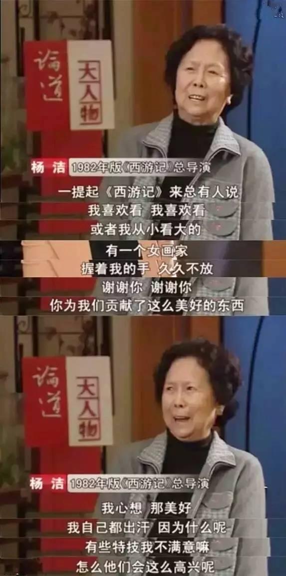 《西游记》导演杨洁去世,她1集只拿90块钱,却创造了不图片