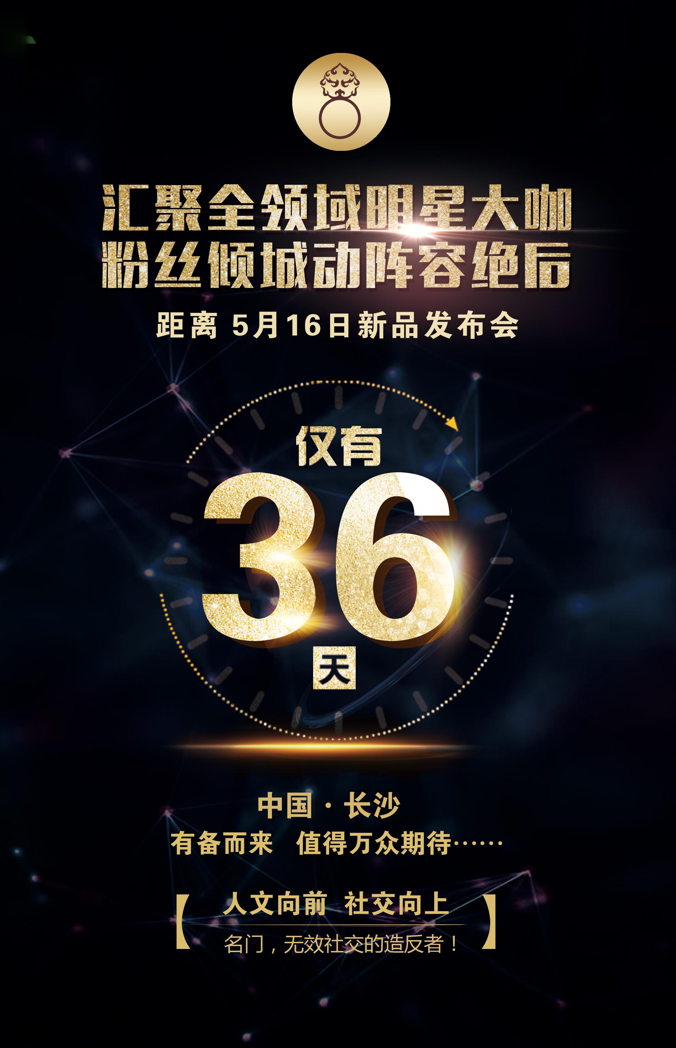 5.16中国·长沙名门APP发布会倒计时进行中_图1-1