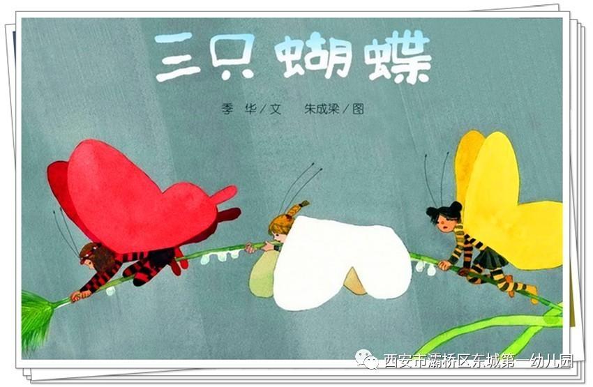 快乐一幼 故事伴好梦 幼儿讲故事 三只蝴蝶