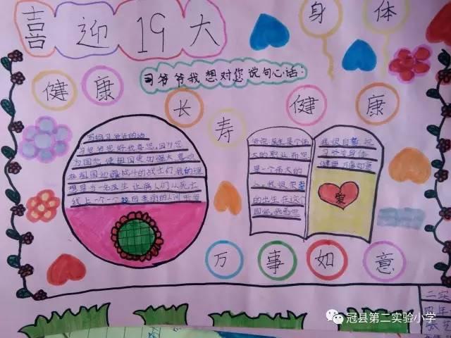 聊城市冠县第二实验小学开展 我向习爷爷说句心里话 活动