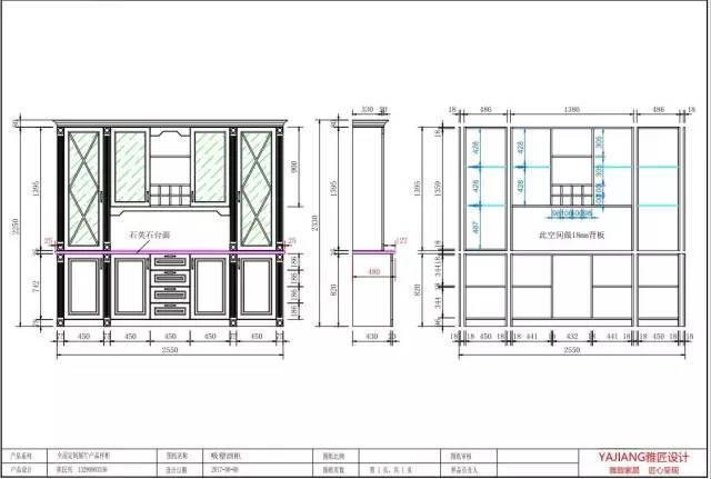 2米宽酒柜设计图纸