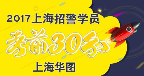 2017年上海招警考试警察学员考前30分(备考必
