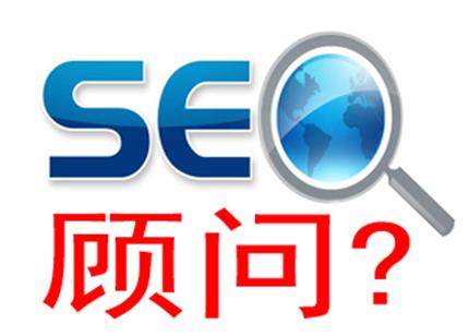 福建厦门SEO顾问――李灿辉告诉你怎么做合格的SEO顾问