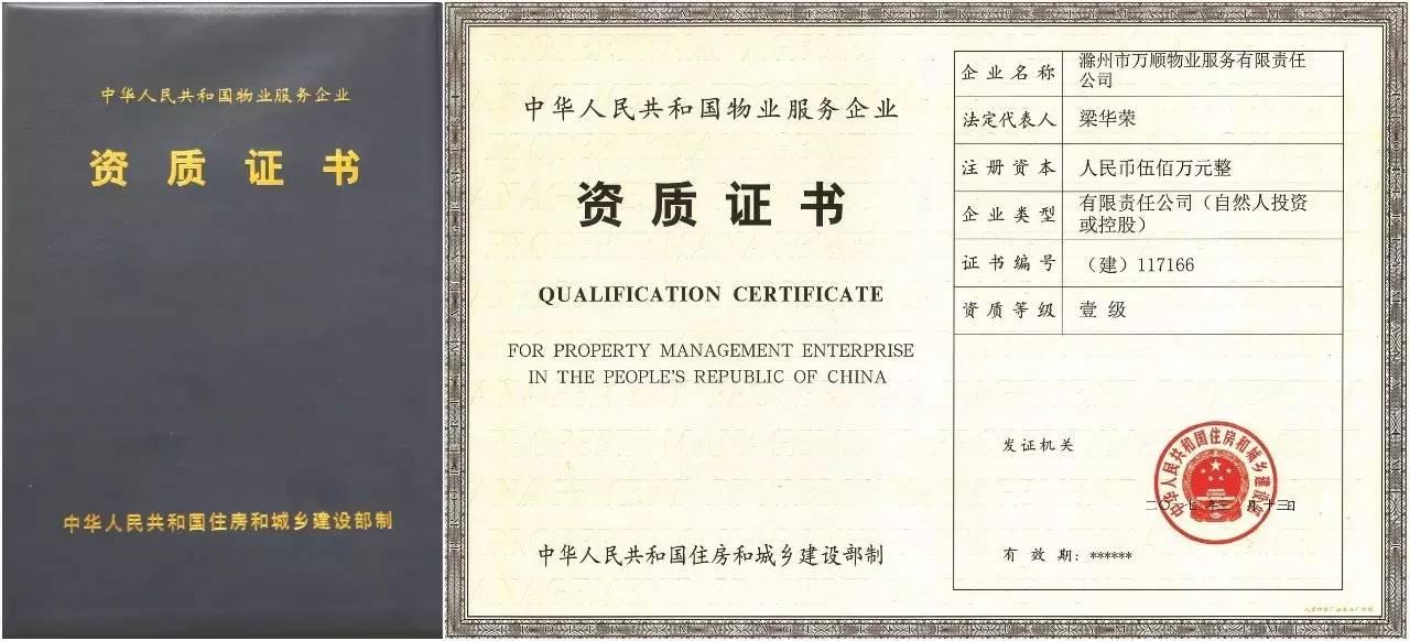 武汉物业资质办理_物业企业资质管理办法_物业公司资质最新政策