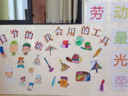 【环创篇】幼儿园五一劳动节主题墙布置