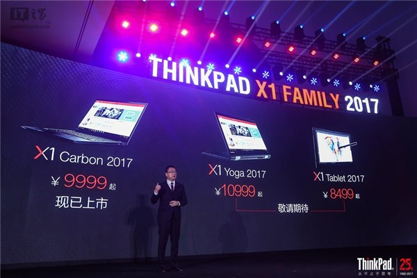 联想ThinkPad X1 Yoga 2017, X1 Carbon国行发布