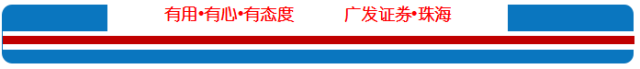 广发证券珠海分企业VIP客户财富资讯(20170420)