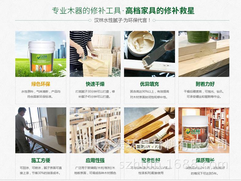 汉林水性修补腻子官方网站上线