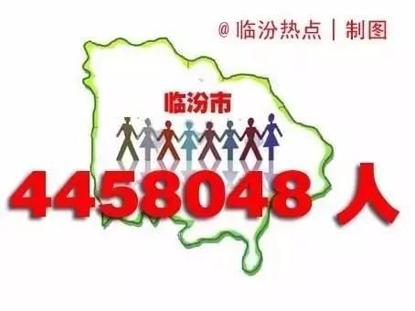 山西隰县人口_山西常住人口不足十万的十个县,未来会撤并还是继续保留