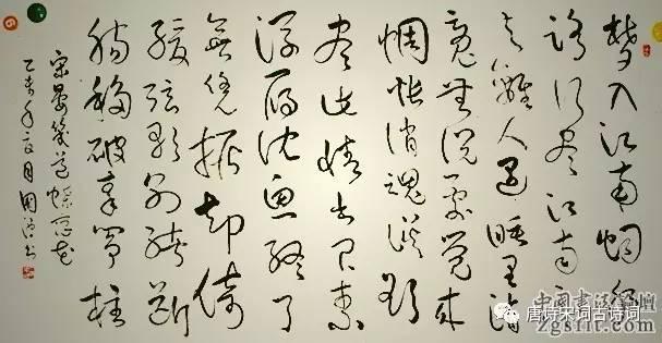江南夜色古筝曲谱