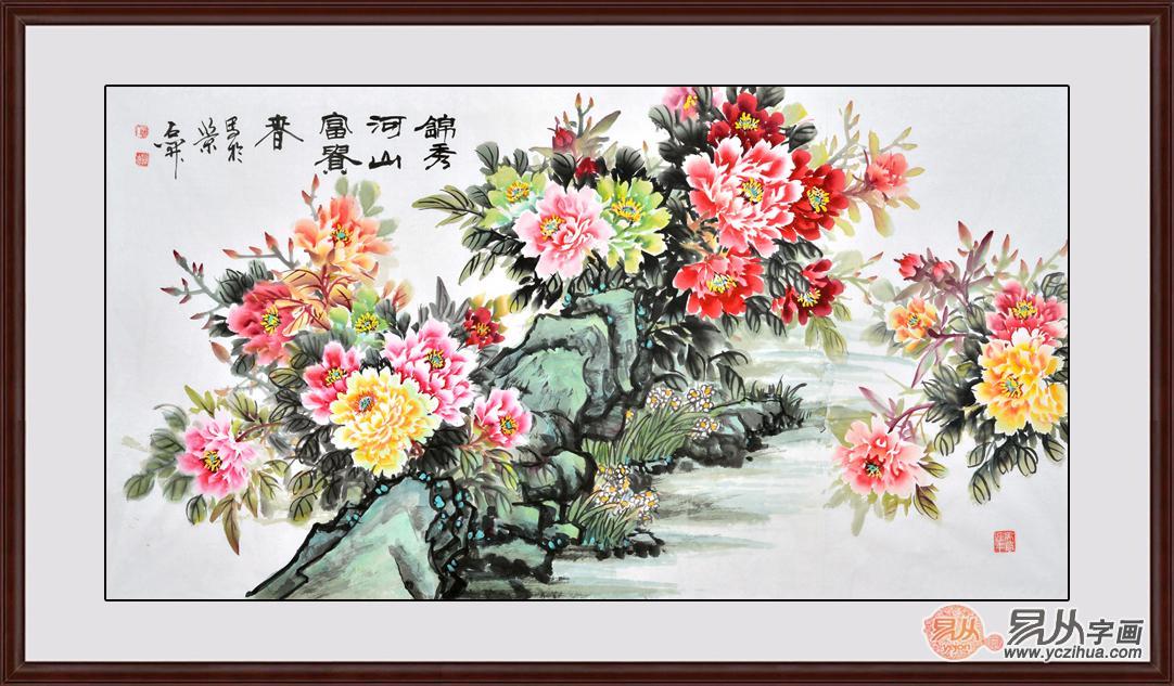 石开六尺横幅富贵牡丹画《锦绣河山富贵春》(作品来源:易从网)-