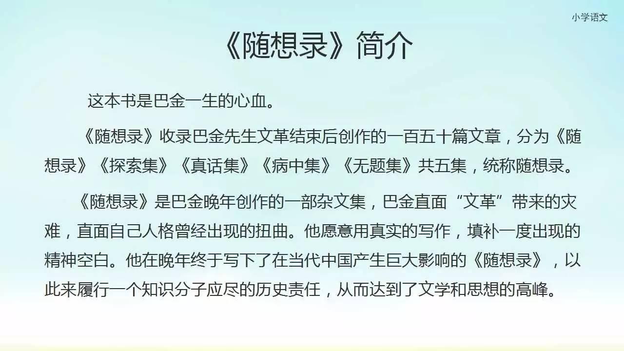 桂花雨课文思维导图