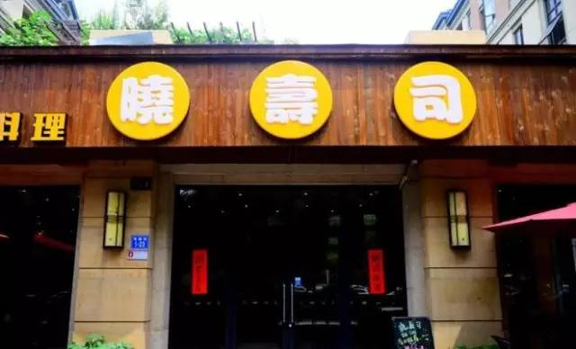 盘点郑州六大人气寿司店,好吃到任何人都无法抗拒!