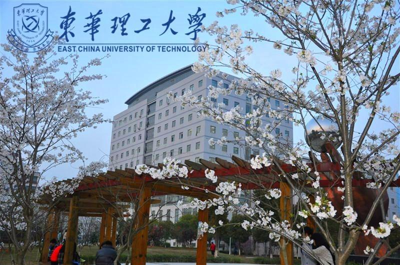 我是东华理工大学